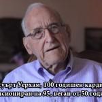 100 годишен веган кардиолог