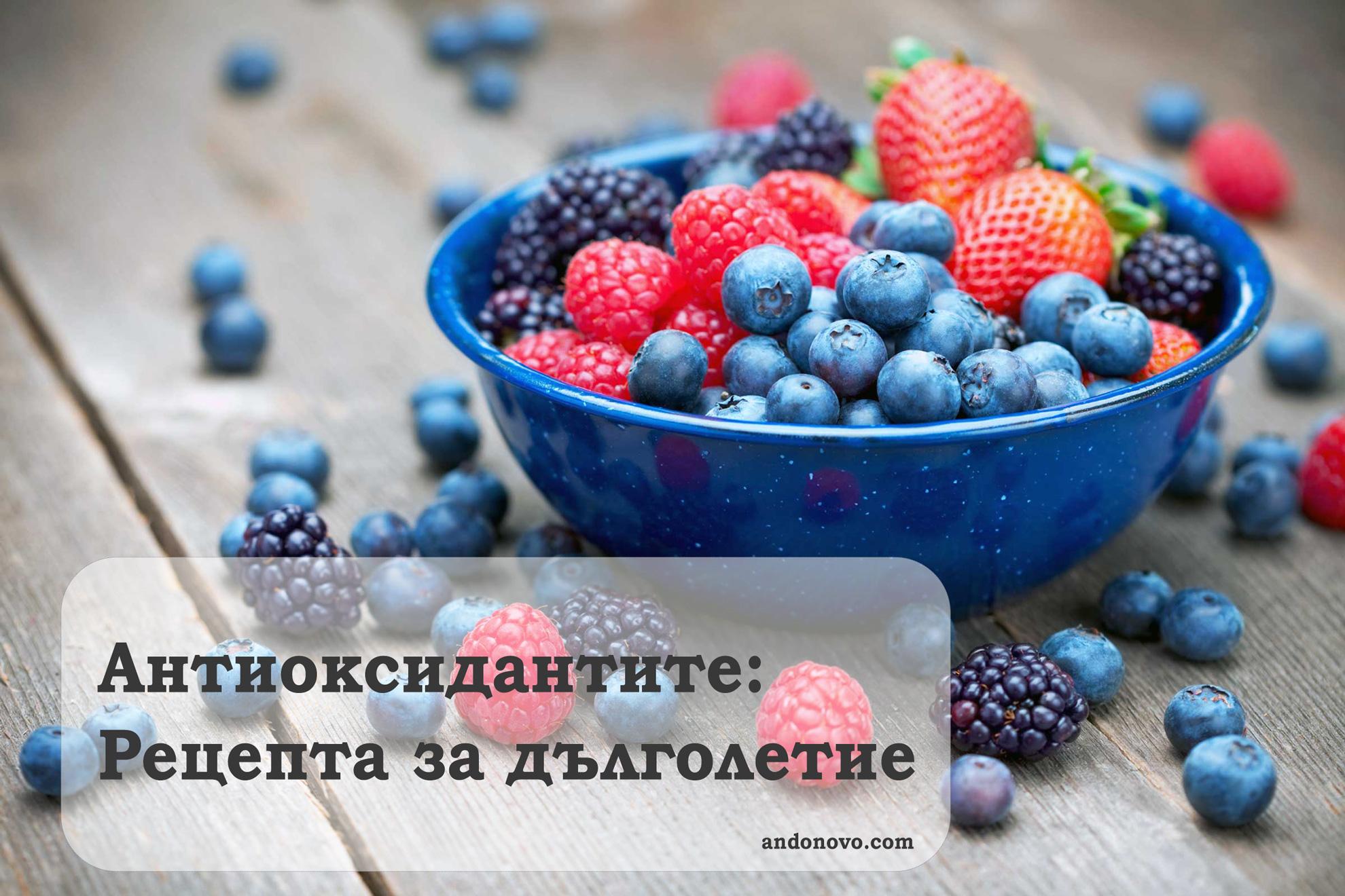 Антиоксидантите – рецепта за дълголетие